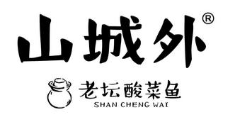 Shan Cheng Wai Fish and Pickles logo